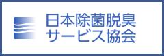 日本除菌脱臭サービス協会